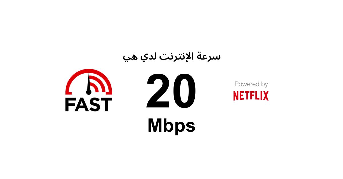 اختبار سرعة الإنترنت | Fast.com